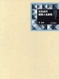 日本近代建築人名總覽