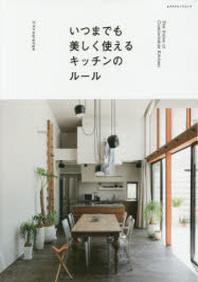 [해외]いつまでも美しく使えるキッチンのル-ル