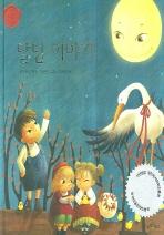 달님 이야기(책을 좋아하는 아이 세계명작 33)(양장본 HardCover)