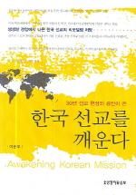 한국 선교를 깨운다