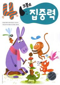 코뿔소 만4세: 집중력(엄청 재밌어진 지능업)(유아학습지 코뿔소 워크북 시리즈)