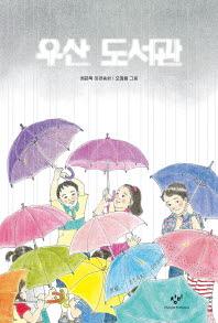 우산 도서관(창비아동문고 283)