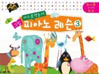 그림 피아노 레슨. 3: 유아용 4-6세 양 손(키즈음악놀이)(세바퀴 스텝모험)