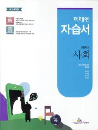 고등 사회 자습서(설동훈)(2014)(미래엔)