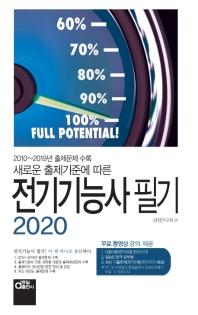 전기기능사 필기(2020)