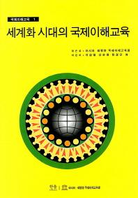 세계화 시대의 국제이해교육(한울아카데미 606)