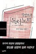 공병호의 독서노트: 경영법칙편