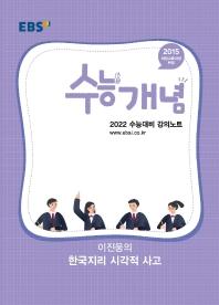 고등 이진웅의 한국지리 시각적 사고(2021)(2022 수능대비)(EBS 수능개념 강의노트)