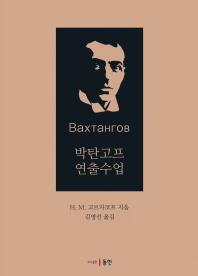 박탄고프 연출수업(양장본 HardCover)