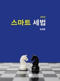 스마트 세법(2019)