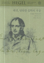 헤겔 영원한 철학의 거장