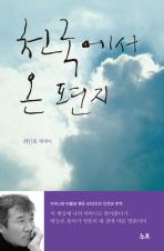 천국에서 온 편지 /새책수준 ☞ 서고위치:GO 3