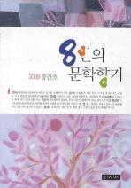 8인의 문학향기(2008 창간호)(반양장)
