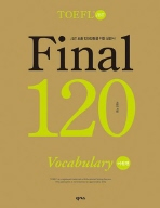 TOEFL IBT FINAL 120 VOCABULARY (어원편)