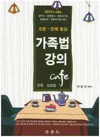 가족법 강의 Cafe(2017)(조문 판례 중심)(3판) #