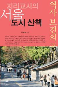 지리교사의 서울 도시 산책