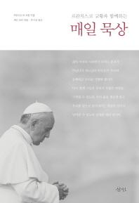 프란치스코 교황과 함께하는 매일 묵상(양장본 HardCover)
