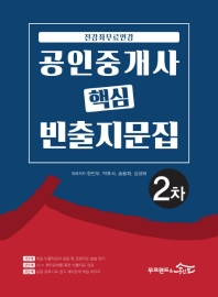 공인중개사 2차 핵심 빈출지문집(2019)(무크랜드)