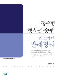 정주형 형사소송법 최근3개년 판례정리(인터넷전용상품) #