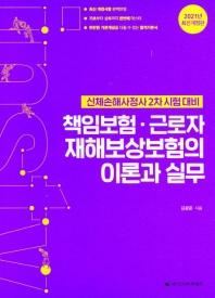 책임보험 근로자 재해보상보험의 이론과 실무(2021)(개정판)