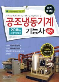 공조냉동기계기능사 필기(2016)(최신개정판)