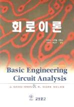 회로이론(9판)(Basic Engineering Circuit Analysis)