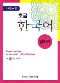 초급 한국어 말하기: 스페인어판(CD1장포함)(Paperback)