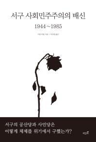 서구 사회민주주의의 배신 1944~1985