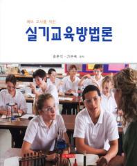 실기교육방법론(예비 교사를 위한)