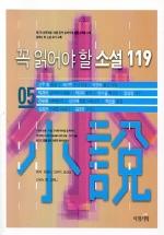 꼭 읽어야 할 소설 119 (5)