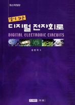 디지털 전자회로(알기 쉬운)(개정판)