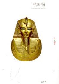 이집트 미술(ART&IDEAS 13)