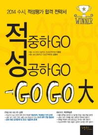적성 Go Go 大(2014)