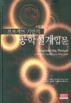 공학설계입문(프로젝트 기반의)(수정판 2판)(양장본 HardCover)