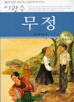 무정(만화로 보는 논술교과서)
