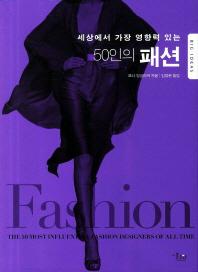 50인의 패션(세상에서 가장 영향력 있는)(BIG IDEAS 시리즈)