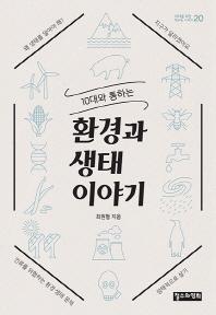 환경과 생태 이야기(10대와 통하는)(10대를 위한 책도둑 시리즈 20)