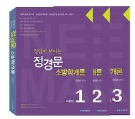 소방학개론 세트(금화도감)(전3권)