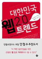 대한민국 웹 2.0 트렌드