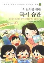 어린이를 위한 독서 습관(정직과 용기가 함께하는 자기계발 동화 5)