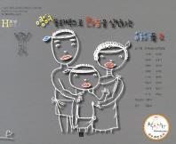 영어동화책으로 나눔을 실천하는 아이들. 2(K Books 시리즈)(양장본 HardCover)