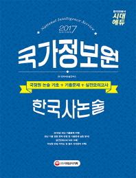 국가정보원 한국사 논술(2017)(합격의공식)