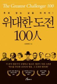 위대한 도전 100인 /행복에너지[1-090100]
