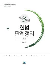 헌법 판례정리 최근 3개년(6판)