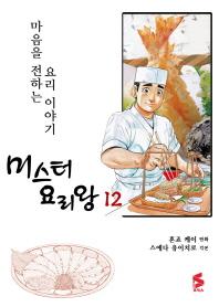 미스터 요리왕. 12