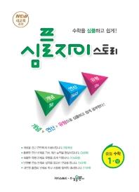 중학 수학 중1(상)(2020) 심플 자이스토리