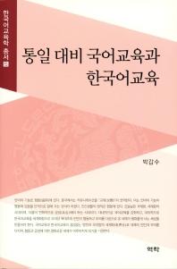 통일 대비 국어교육과 한국어교육(한국어교육학 총서 5)(양장본 HardCover)