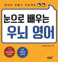 눈으로 배우는 우뇌 영어