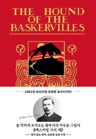 배스커빌 가의 개(초판본)(1902년 오리지널 초판본 표지디자인)(양장본 HardCover)