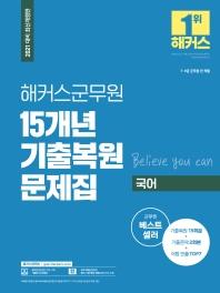 국어 15개년 기출복원문제집(2021)(해커스군무원)(개정판 2판)